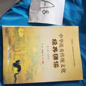 中国优秀传统文化经典诵读第二册(试用本)
