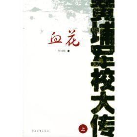 黄埔军校大传 黄埔军校自1924年6月16日诞生,至今已经80年了它经历了广州南京成都以及台湾凤山军校几个发展阶段。本书所记录的,仅是自其筹备,到1927年大革命失败为止,即到其第五期学生毕业的这段历史。   本书分为上中下三卷,在大量占有历史资料的基础上,以纪实文学的形式,向读者展示了中国现代历史中这一波澜壮阔的斗争画面,以及在这一历史大潮中涌现的国共两党早期的重要人物和两党第一次合作的种种内幕
