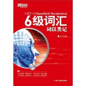 6级词汇词以类记 金利 浙江教育出版社 9787533893491