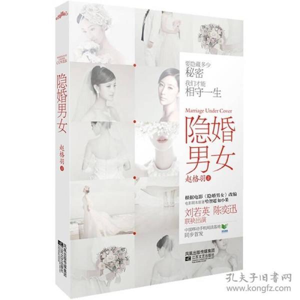 隐婚男女:要隐藏多少秘密,我们才能相守一生……刘若英、陈奕迅联袂出演英皇年度重磅同名电影。