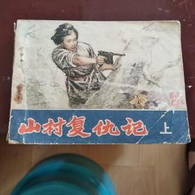 连环画:山村复仇记(上)