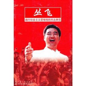 丛飞——践行社会主义荣辱观的杰出典范