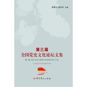 第三届全国党史文化论坛文集-党史文化与新时代中国特色社会主义(第一册)