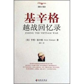 基辛格越战回忆录(修订版)