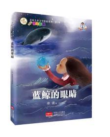 名家儿童文学精选系列.第2季-蓝鲸的眼睛