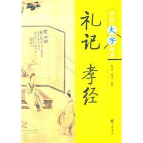 中华大字经典:礼记·孝经