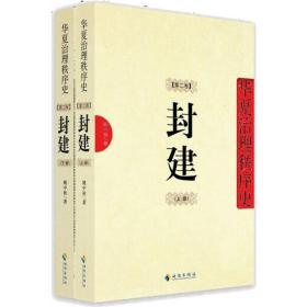 封建-华夏治理秩序史-第二卷(全二册)