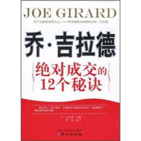乔·吉拉德:绝对成交的12个秘诀
