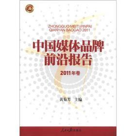 中国媒体品牌前沿报告(2011年卷)