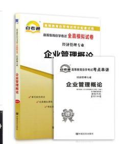 正版0144 00144企业管理概论自考通全真模拟试卷+历年真题赠串讲