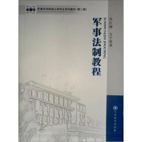 军事法制教程(第2版)