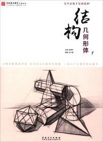 百源基石教学系列丛书:结构几何形体