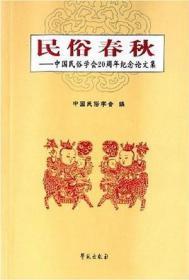 民俗春秋:中国民俗学会20周年纪念论文集