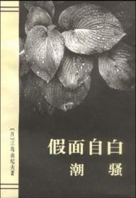 假面自白·潮骚:三岛由纪夫文学系列