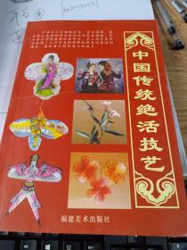 中国传统绝活技艺