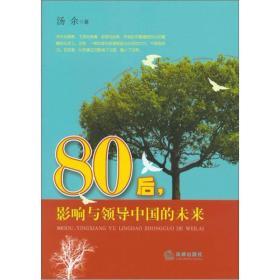 80后,影響與領導中國的未來