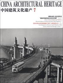 中国建筑文化遗产:7