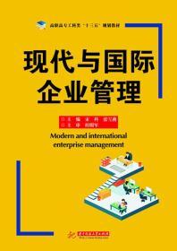 现代与国际企业管理
