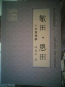 敬田恩田---十四则故事【净士系列随身书】