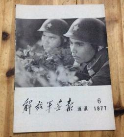解放军画报通讯  1977.6