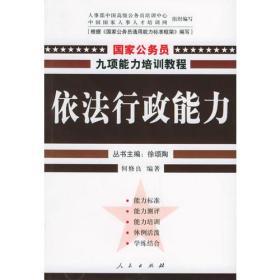 孔夫子旧书网--依法行政能力——国家公务员九项能力培训系列教程