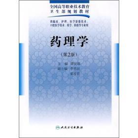 全国高等职业技术教育卫生部规划教材:药理学(第2版)