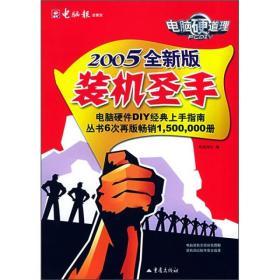 电脑硬道理:装机圣手(2005全新版)
