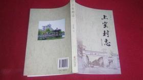 上窑村志(浙江绍兴上窑村)