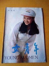 女青年(试刊号)