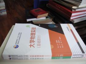 【正版】大学物理实验(基础部分+提高部分)(全2册 库存书)