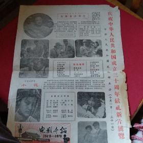 电影介绍1949-1979庆祝中华人民共和国成立三十周年献礼新片展览