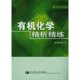 上海市重点图书:有机化学精析精练