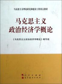 马克思主义理论研究和建设工程重点教材:马克思主义政治经济学概论 9787010098753