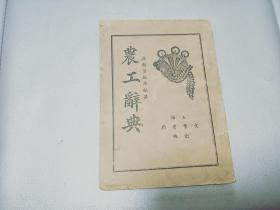 农工辞典 民国26年