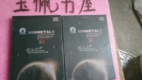 中国五矿集团公司 DVD 2012企业形象光碟