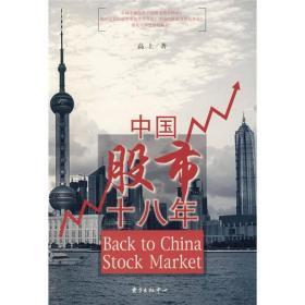 中国股市十八年