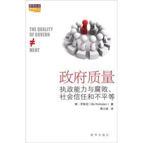 政府质量:执政能力与腐败社会信任和不平等