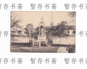 民国 【万国邮政联合会明信片】 中国西装男子在一建筑前 品好