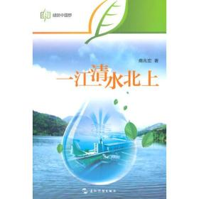 绿色中国梦系列-一江清水北上(中)