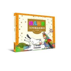 幼儿画报精品故事书3