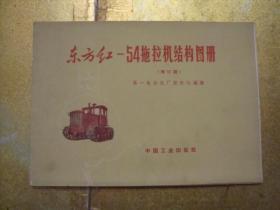 东方红- 54型拖拉机结构图册(增订版)