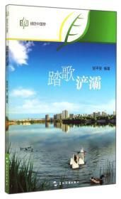 踏歌浐灞/绿色中国梦