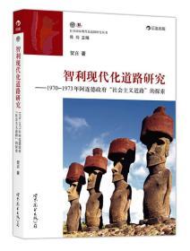 """智利现代化道路研究:1970-1973年阿连德政府""""社会主义道路""""的探索"""