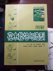 图解花木栽培与造型:花木修剪与造型的秘诀
