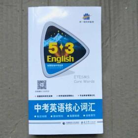 2014版·5·3英语·中考英语核心词汇