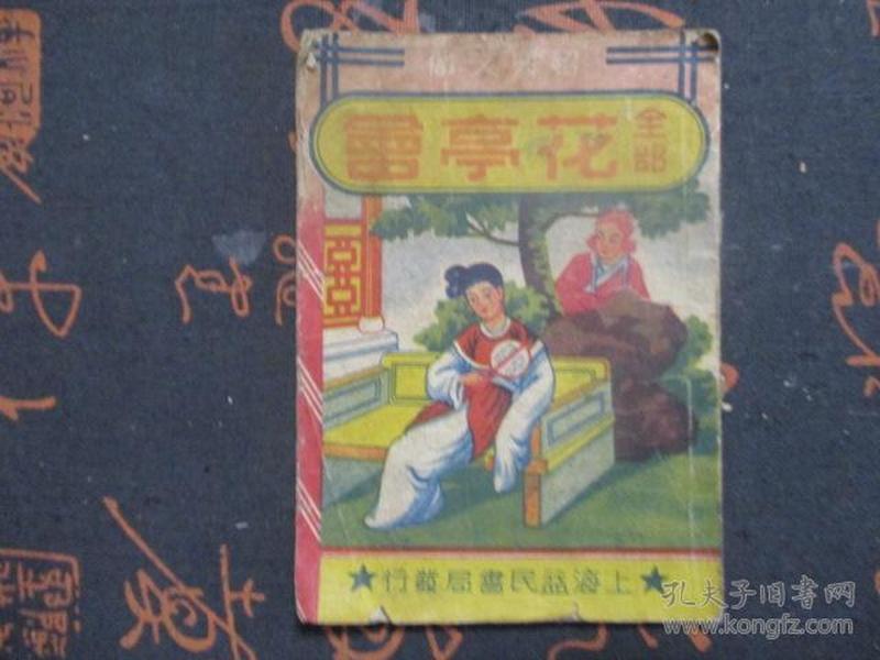 民国:绍兴文戏【全部花亭会】【上海益民书局发行】【64开】【稀缺本】