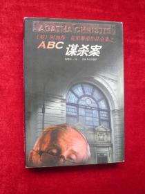 ABC谋杀案(1版1印)