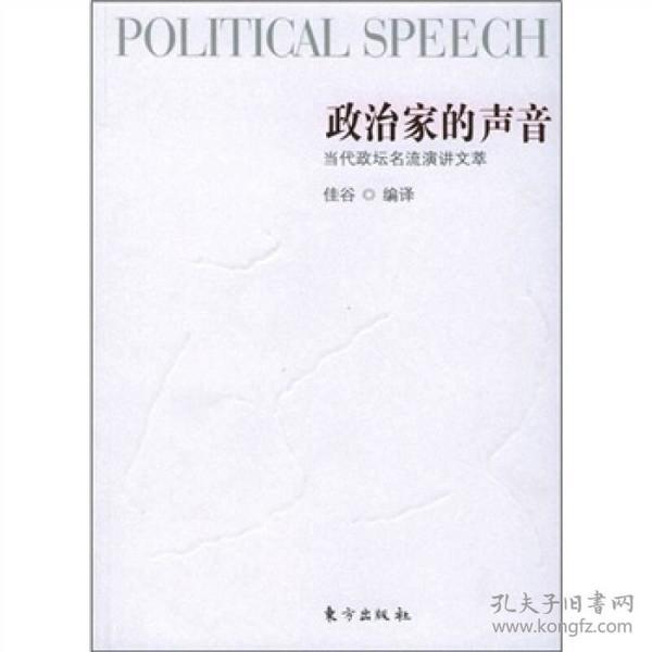 政治家的声音:当代政坛名流演讲文萃