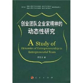 创业团队企业家精神的动态性研究