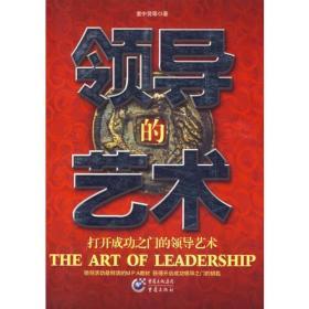 领导的艺术:打开成功之门的领导艺术